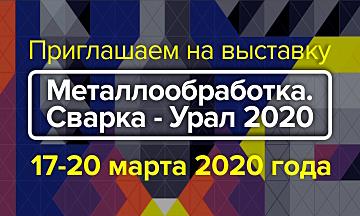 """Выставка """"МЕТАЛЛООБРАБОТКА. Сварка - Урал 2020"""""""