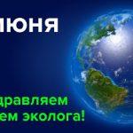 Поздравляем с Днем эколога!